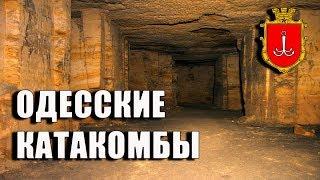 Одесские катакомбы. Экстремальная экскурсия в подземный мир Одессы. Светящиеся картины.
