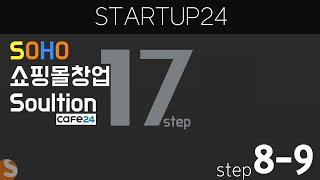 8-9단계 도메인 쇼핑몰이름설정편 - 카페24  창업예…