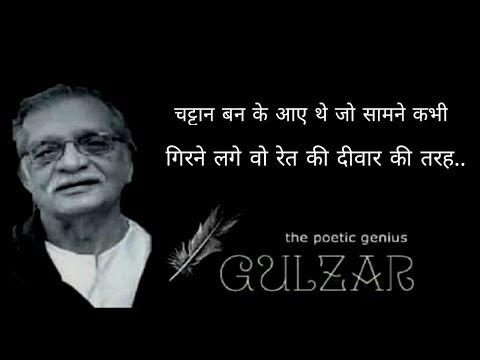 Best Motivational Poem In Hindi || Best Hindi Poetry || Gulzar Poetry