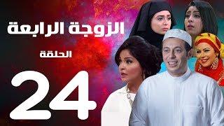 مسلسل الزوجة الرابعة - الحلقة الرابعة والعشرون | 24 | Al zawga Al rab3a series Eps