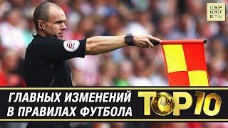 ТОП-10 изменений в футбольных правилах