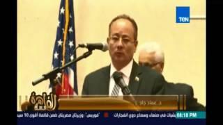 كلمة النائب د.عماد جاد خلال لقاء الهيئة القبطية الأمريكية بالوفد البرلماني المصري في نيويورك