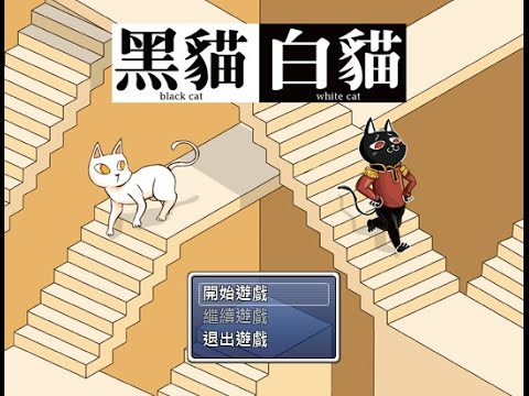 【哪泥RPG遊戲實況】黑貓白貓~ 貓咪什麼的也太可愛! (part1) - YouTube
