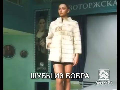 Бобер - Новоторжская ярмарка «За шубой!»