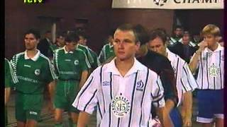 Динамо К - Панатінаікос (1-0) 1995 ЛЧ,огляд ICTV