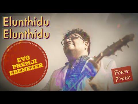 Ezhunthidu Ezhunthidu | Puthiya Anubavam 3 | Evg. Premji Ebenezer | Tamil Christian Song