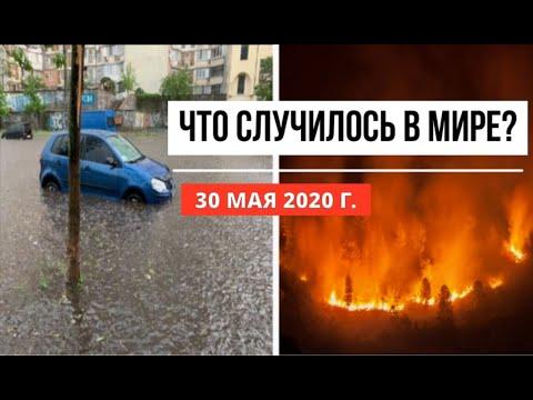 Катаклизмы за день ! 30 мая 2020 ! Cataclysms Of The Day ! в мире ! событие дня ! Пульс Земли.