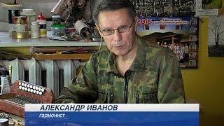 Уникальный мастер по ремонту гармоней и музыкант Александр Иванов