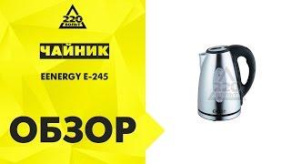 Чайник ENERGY E 245(, 2015-11-25T10:58:16.000Z)