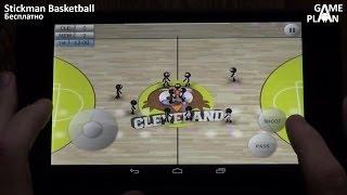 Game Plan #515 'Stickman Basketball'