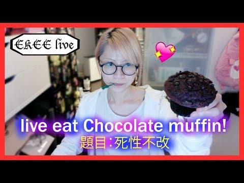 EKEE Live 食chocolate muffin //topic: 死性不改!