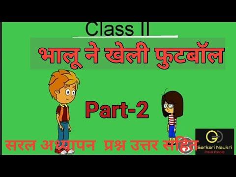 #class_2nd_rimjhim-ch-1#bhaalu_ne_kheli_football-#भालू-ने-खेली-फूटबाल-,#cbse-,#ncert-part_2-q-&-ans