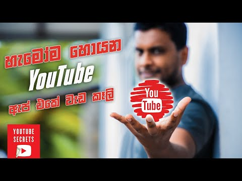 YouTube App Tips & Tricks 2020