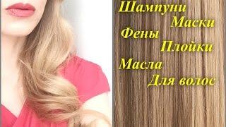 видео Профессиональная косметика для волос Shu Uemura
