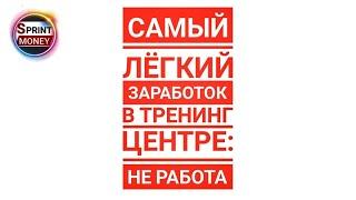 """Самый лёгкий заработок в тренинг центре """"НЕ РАБОТА"""" #Nerabota.com . #Заработок в интернете"""