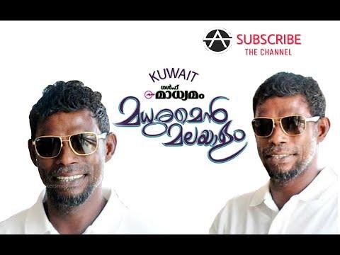 Actor VINAYAKAN talks , Vinayakan fans  |  at Madhuramen Malayalam programme , kuwait.