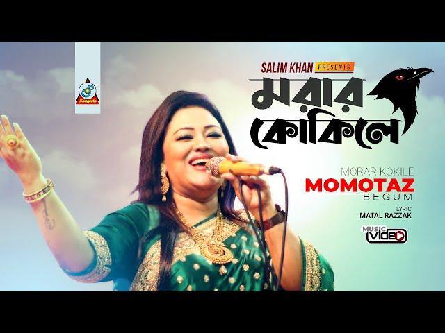 Momtaz - Morar Kokile | মরার কোকিলে | Official Video Song