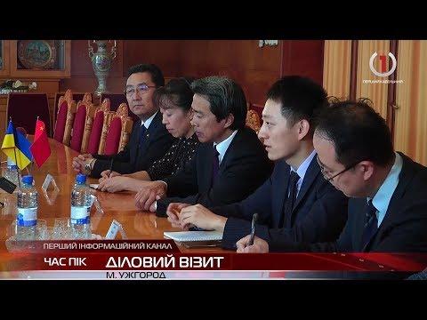 На Закарпаття завітав Надзвичайний і Повноважний Посол Китайської Народної Республіки в Україні