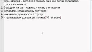 Лучший способ заработать голоса Вконтакте