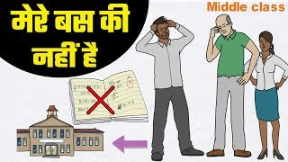 HOW TO CONVINCE YOUR PARENTS || Parents को कैसे मनाये || What Should I Do With My Life, Career,