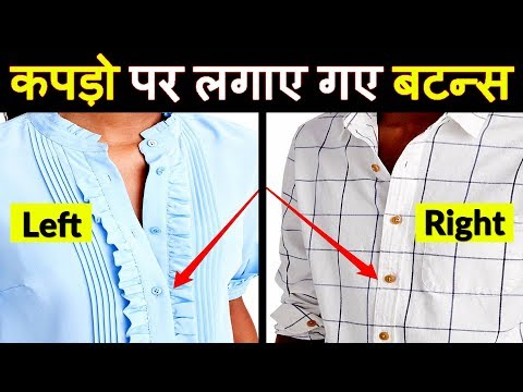 Why do girls and boys clothes button differently?