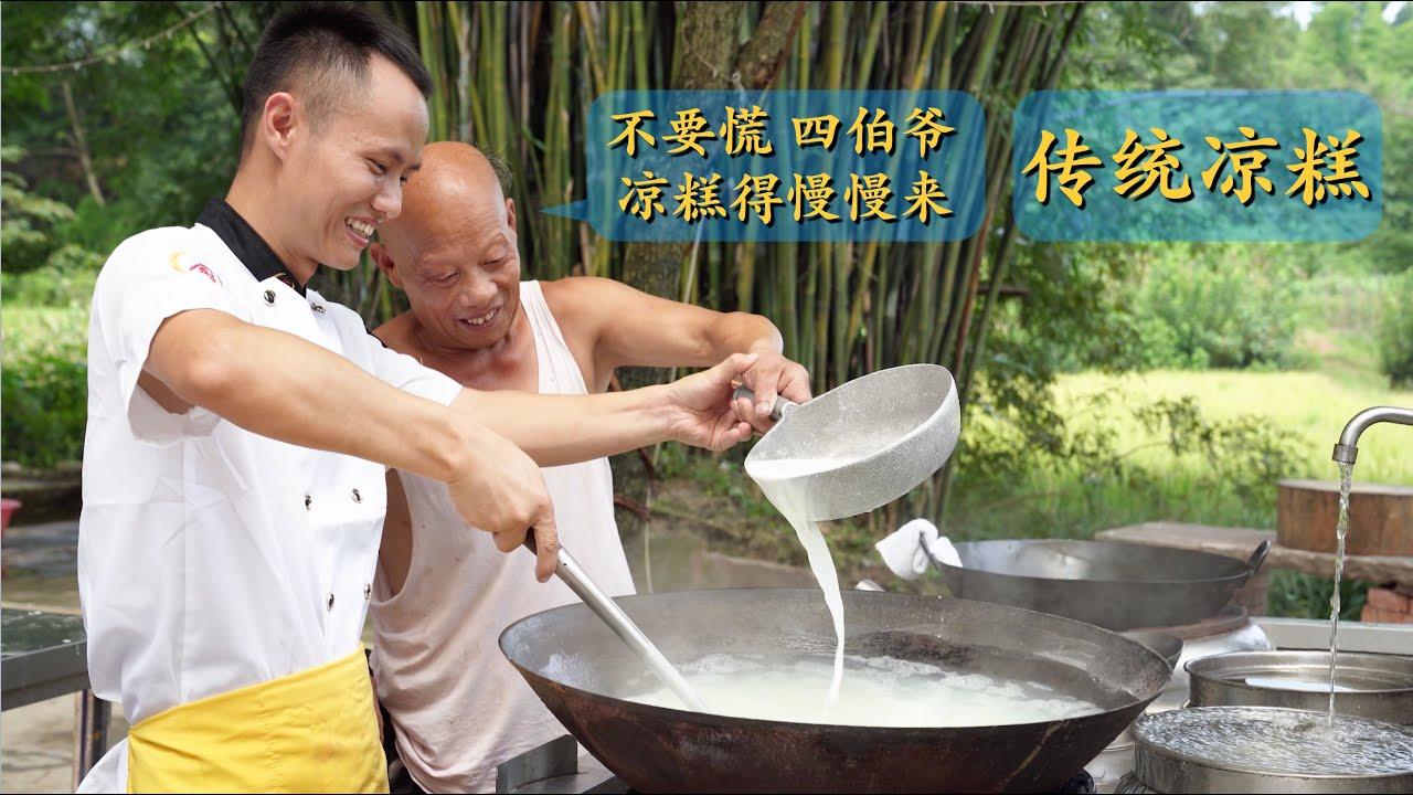 """王刚从师父那学来了老式""""凉糕""""比例,四伯说吃到小时候的味道了,好的凉糕要夹的起来!"""