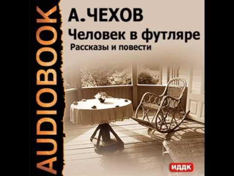 01 Аудиокнига. Чехов А. П.