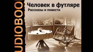"2001110 01 Аудиокнига. Чехов А. П. ""Человек в футляре"""