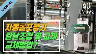 (재업로드) 자동롤포장기 칼날 조절 및 교체 방법 | …