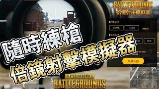 KAR98K 射擊模擬器!!! -【 絕地求生 PUBG 】