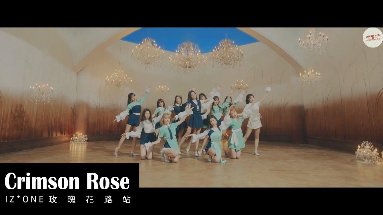 【母湯字幕組】IZ*ONE(아이즈원) - Violeta (비올레타) MV 韓繁中字