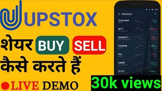 How To Buy Sell Stocks On Upstox with Mobile | Upstox Stocks Buy Sell Live Demo | UPSTOX live demo