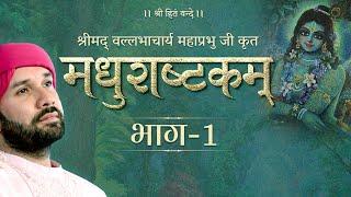 मधुराष्टकम् | Madhurashtakam | Part 01 | Shree Hita Ambrish Ji | Nathdwara | 2021