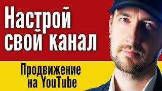Как настроить канал YouTube? Настройка канала ютуб. Продвижение канала