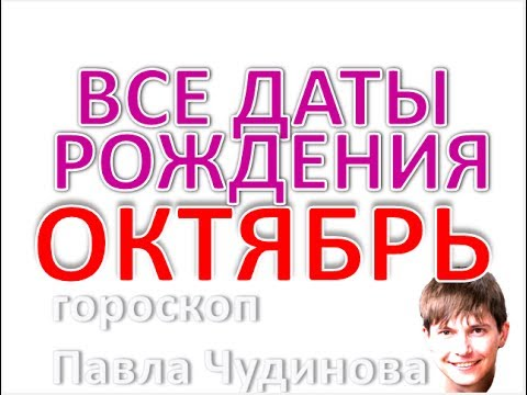 Гороскоп нумерология по дате рождения