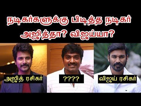 நடிகர்களுக்கு பிடித்த நடிகர், அஜித்தா? விஜய்யா?   Tamil Actors Favourite, Ajith? Vijay?