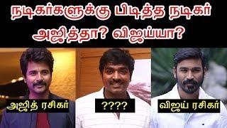 நடிகர்களுக்கு பிடித்த நடிகர் அஜித்தா? விஜய்யா? tamil actors favourite ajith? vijay?