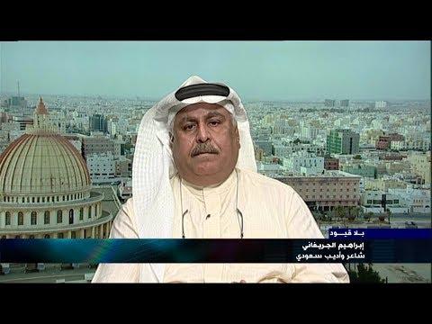 -بلا قيود- مع إبراهيم الجريفاني الأديب والشاعر السعودي  - 20:54-2019 / 8 / 18