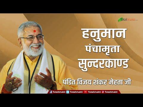 Pandit Vijay Shankar Mehta Ji | Hanuman Panchamrita Sundara Kanda