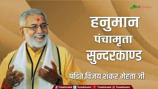 pandit vijay shankar mehta ji hanuman panchamrita sundara kanda part 1