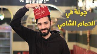 جولة في الحمام الشامي والتعرف على …