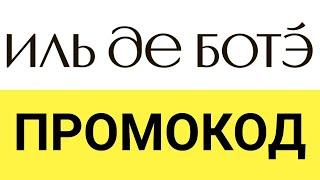 видео Промокод Иль де Ботэ (Iledebeaute.ru) сентябрь
