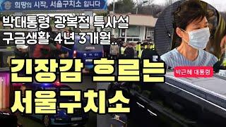 박근혜 대통령 광복절 특사설...긴장감 속에 병원에서 …