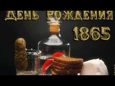 С Днем рождения русской водки  Happy birthday to Russian vodka