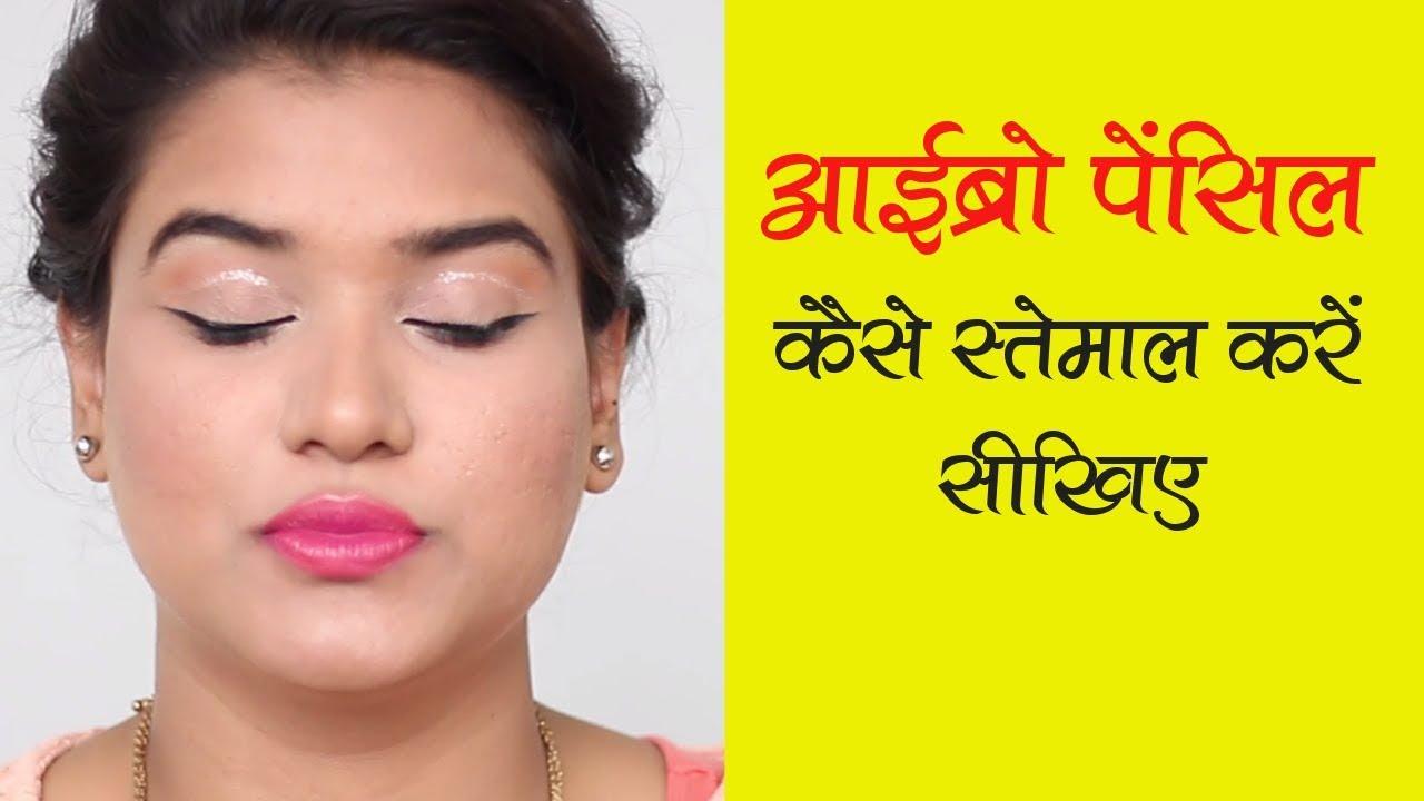 How to Apply Eyebrow Pencil (Hindi) | Eyebrow Pencil ...