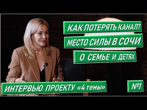"""Как потерять канал? Откровения риелтора. Женя даёт интервью проекту """" 4 темы """" (часть 1) #жививсочи"""