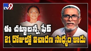 Re-post mortem completed in Ayesha Meera case - TV9