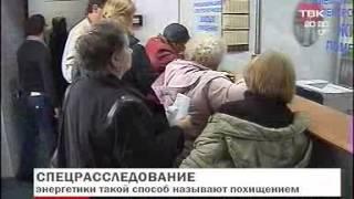 ТВК В нашей стране находятся умельцы, которые способны обмануть электросчетчик   заставить его считать медленнее 17 10 20121