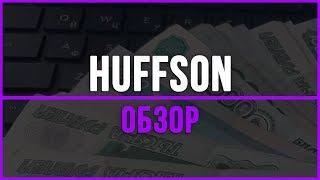 Казино партнерка Huffson Group. Как заработать на гемблинг арбитраже трафика