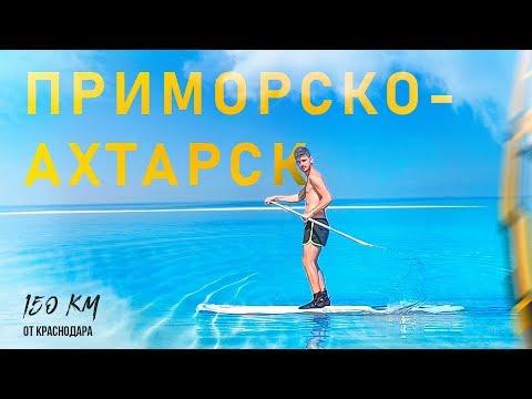 «Больше чем отдых». Приморско-Ахтарск